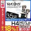 HIDキット H4 12V 35W Hi Lo切り替え HID キット 6000K 8000K 10000K 12000K ケルビン数選択 RADIAS ブランド  極薄型バラスト 1年保証