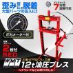 油圧プレス 門型油圧プレス機 メーター付 12t 手動 油...