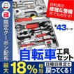 自転車修理工具セット 自転車 工具 43品