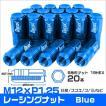 ホイールナット 袋 M12 P1.25 ロング 20個セット 青 ブルー