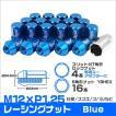 ホイールナット 袋 M12×P1.25 ショート ロックナット付 20個セット 青 ブルー