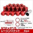 ホイールナット レーシングナット 袋 M12×P1.5 ショートタイプ ロックナット付 20個セット 赤 レッド