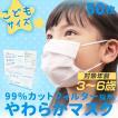 子供 幼児用 マスク 50枚 やわらか 不織布マスク 99%カット 三層構造 子ども キッズ 使い捨て 白 ウイルス 花粉 3〜6歳 送料無料