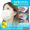 耳が痛くならない マスク 100枚 白 ホワイト 大人用 ふつうサイズ 不織布マスク 使い捨て ウイルス 花粉 ハウスダスト 災害 99%カット やわらか 幅広 送料無料