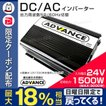 インバーター DC24V AC100V 定格1500W 最大3000W 50Hz 60Hz切替可
