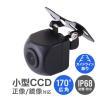 バックカメラ CCD ガイドライン 広角 170度 角度調節可能 小型 後付け 防水 防塵 アダプタ