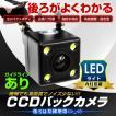 バックカメラ CCD カメラ 小型 車載カメラ リアカメラ 広角170度 CCDバックカメラ 防水 角度調整可  高輝度LEDライト ガイドライン付
