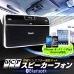 ハンズフリー 車載 bluetooth ハンズフリーキット ワイヤレス 車内通話 音楽再生 iPhone Android スマートフォン 対応