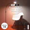 くねくね LEDライト フロアライト 間接照明 調光 おしゃれ リモコン 床置き ライト 電気 寝室 リビング 昼光色 電球色 送料無料