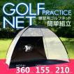 ゴルフネット 練習用 ゴルフ練習用ネット 大型 網 折りたたみ 据置タイプ 収納バッグ付き 送料無料