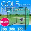 ゴルフネット 3m×3m 大型 練習用ゴルフネット 組立式 据置タイプ