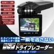 ドライブレコーダー 一体型 高画質 暗視機能 赤外線ライト 夜間撮影 自動録画対応