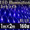 イルミネーション クリスマス LED ネットライト 青 ブルー 160球 防水加工