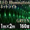イルミネーション クリスマス LED ネットライト 緑 グリーン 160球 防水加工
