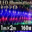 イルミネーション クリスマス LED ネットライト ミックス 160球 防水加工