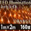 イルミネーション ハロウィン LED ネットライト 橙 オレンジ 160球 防水加工