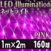 イルミネーション クリスマス LED ネットライト ピンク 160球 防水加工