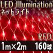 イルミネーション クリスマス LED ネットライト 赤 レッド 160球 防水加工