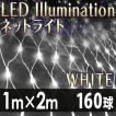 イルミネーション クリスマス LED ネットライト 白 ホワイト 160球 防水加工