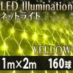 イルミネーション クリスマス LED ネットライト 黄 イエロー 160球 防水加工