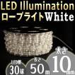 イルミネーション クリスマス LED ロープライト 50m 白 ホワイト 10mm 2芯 防水加工