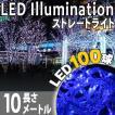 イルミネーション クリスマス LED ストレートライト 10m 青 ブルー 100球 防水加工 クリスマスツリー