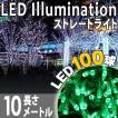 イルミネーション クリスマス LED ストレートライト 10m 緑 グリーン 100球 防水加工 クリスマスツリー
