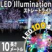 イルミネーション クリスマス LED ストレートライト 10m ミックス 100球 防水加工 クリスマスツリー
