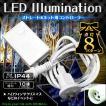 電源コントローラー LEDストレートライト用 LEDネットライト用 防水加工