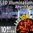 イルミネーション ハロウィン LED ストレートライト 10m 橙 オレンジ 100球 防水加工