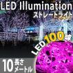 イルミネーション クリスマス LED ストレートライト 10m ピンク 100球 防水加工