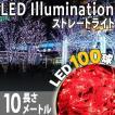 イルミネーション クリスマス LED ストレートライト 10m 赤 レッド 100球 防水加工
