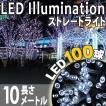 イルミネーション クリスマス LED ストレートライト 10m 白 ホワイト 100球 防水加工