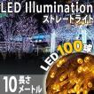 イルミネーション クリスマス LED ストレートライト 10m 黄 イエロー 100球 防水加工