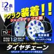 タイヤチェーン 12mm 金属 スノーチェーン 亀甲型 金属チェーン チェーン タイヤ 選択式