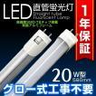 LED蛍光灯 20W形 直管 580mm 昼光色 工事不要 簡単取り付け 省エネ 節電 経済的 軽量