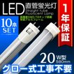 LED蛍光灯 20W形 580mm 昼光色 工事不要 簡単取り付け 省エネ 節電 経済的 軽量 10本セット