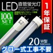 LED蛍光灯 20W形 580mm 昼光色 工事不要 簡単取り付け 省エネ 節電 経済的 軽量 100本セット