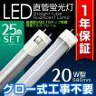 LED蛍光灯 20W形 直管 580mm 昼光色 工事不要 簡単取り付け 省エネ 節電 経済的 軽量 25本セット