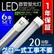 LED蛍光灯 20W形 直管 580mm 昼光色 工事不要 簡単取り付け 省エネ 節電 経済的 軽量 6本セット