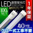 LED蛍光灯 40W形 直管 1200mm 昼光色 工事不要 簡単取り付け 省エネ 節電 経済的 軽量 100本セット