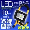 LED投光器 充電式 10W 携帯タイプ 昼光色 100W相当 コードレス LEDライト シガーソケット対応 防水