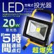 LED投光器 充電式 20W 携帯タイプ 昼光色 200W相当 コードレス LEDライト シガーソケット対応 防水