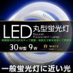 LED蛍光灯 丸形蛍光灯 30W形 9W 昼光色
