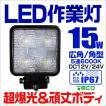 LEDワークライト デッキライト 15W 12V 24V 対応 投光器 作業灯 集魚灯 広角 防水 防犯 角型