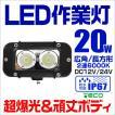 LEDワークライト デッキライト 20W 12V 24V 対応 投光器 作業灯 集魚灯 広角 防水 防犯 角型