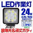 LEDワークライト デッキライト 24W 12V 24V 対応 投光器 作業灯 集魚灯 広角 防水 防犯 角型