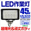 LEDワークライト デッキライト 45W 12V 24V 対応 投光器 作業灯 集魚灯 広角 防水 防犯 角型