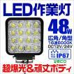 LEDワークライト デッキライト 48W 12V 24V 対応 投光器 作業灯 集魚灯 広角 防水 防犯 角型 (予約販売/3月中旬入荷)