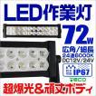 LEDワークライト 72W 投光器 作業灯 防水